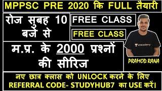 MPPSC PRE 2020 // म. प्र. के 2000 की सीरिज // PRE की पूरी तैयारी । Pramod Rana