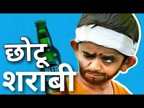 Chotu Dada Sharabi- छोटू दादा शराबी | Chotu dada Khandesh Hindi Comedy