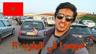 مراكش والرباط وافران في يوم واحد #المغرب