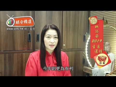 林佑姿師傅 2019年十二生肖運程 (肖虎)