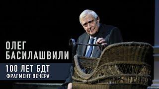 Олег Басилашвили / 100 лет БДТ