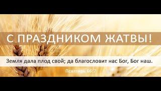 04.10.2020 Воскресное служение (Жатва)