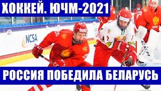 Хоккей ЮЧМ Юниорский чемпионат мира 2021 1 4 финала Россия победила Беларусь Канада Чехию