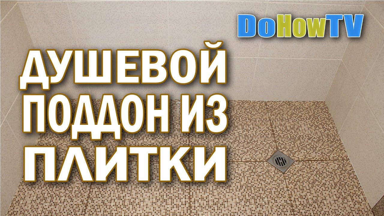 Укладка плитки на пол своими руками в домашних условиях