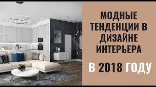 видео Модные стили интерьера современной ванной комнаты