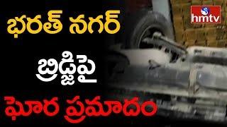 బ్రిడ్జిపై నుంచి కారు అదుపుతప్పిన కారు | Bharat Nagar | hmtv Telugu News