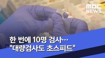 """한 번에 10명 검사…""""대량검사도 초스피드"""" (2020.04.10/뉴스투데이/MBC)"""