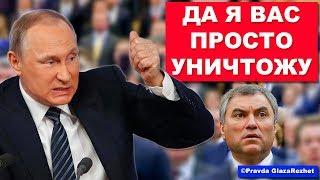Путин проиграл 18-ти летнюю борьбу с ростом чиновников | Pravda GlazaRezhet