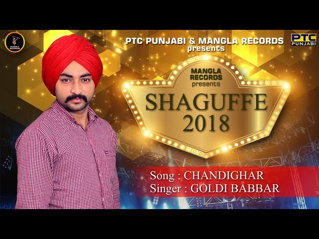 CHANDIGARH | GOLDY BABBAR | MANGLA RECORDS | SHAGUFFE 2018 | NEW SONGS 2018 | LATEST SONGS 2017