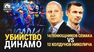 Динамо прибили | Семак, бойся! | Обзор матчей