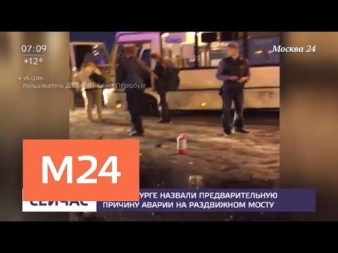 Смотреть фото В Петербурге озвучили предварительную причину ДТП на раздвижном мосту - Москва 24 новости россия москва