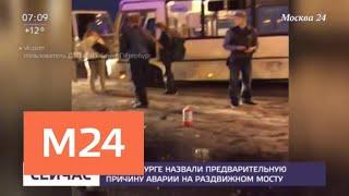 Смотреть видео В Петербурге озвучили предварительную причину ДТП на раздвижном мосту - Москва 24 онлайн