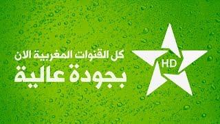 كل القنوات المغربية تحولت لنظام عالي الجودة HD اكتشفها الأن