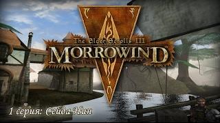 Morrowind Прохождение 1 серия