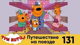 Три кота | Серия 131 | Путешествие на поезде