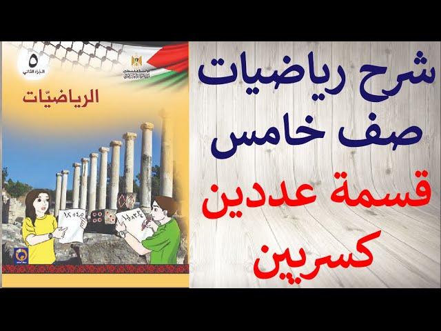 حل اسئلة و شرح الدرس 6 قسمة عددين كسريين  كتاب رياضيات الصف الخامس المنهاج الفلسطيني