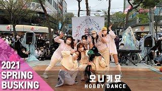 JOY DANCE | 목포점 | 4월 봄 버스킹 '마스…