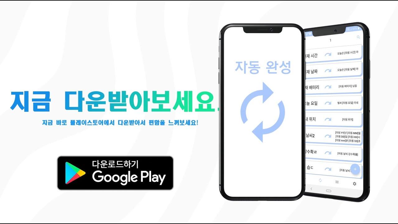 자동 완성 앱 홍보 영상