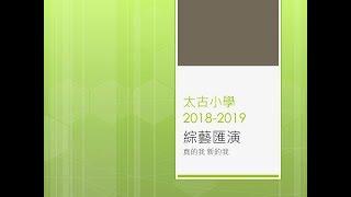 Publication Date: 2019-05-17 | Video Title: 10052019 綜藝匯演