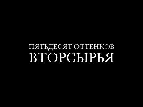Пятьдесят Оттенков Вторсырья