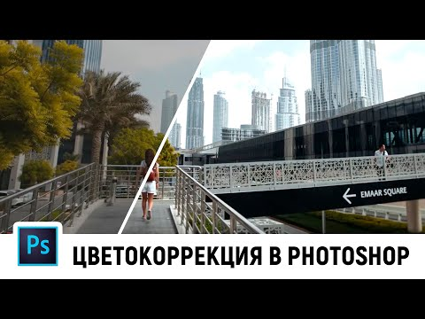Цветокоррекция фотографии в Photoshop