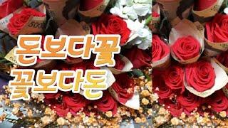 돈보다꽃|꽃보다돈#돈꽃다발#기념일
