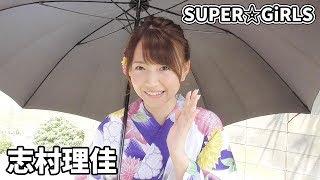 『SUPER☆GiRLS』メンバー12人がマガポケのと連動企画! 今週は志村理佳...