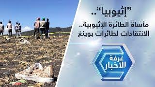 مأساة الطائرة الإثيوبية.. انتقادات لطائرات بوينغ