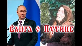 ВАНГА О ПУТИНЕ -Запад ужаснули слова Ванги о будущем Путина-Предсказания о Владимире Путине –2018