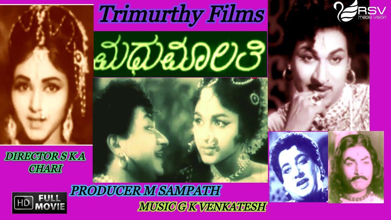 Download Madhu Malathi  | Full  Movie |  Udayakumar | Dr Rajkumar | Family  Movie