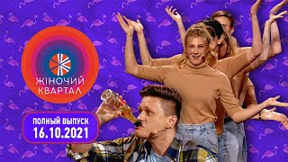 Полный выпуск Нового Женского Квартала 2021 от 16 октября   Смешные ситуации, пародии и юмор