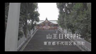 #日枝神社 #巫女 #御朱印             日枝神社 / HIE JINJA  (SONYα6300)