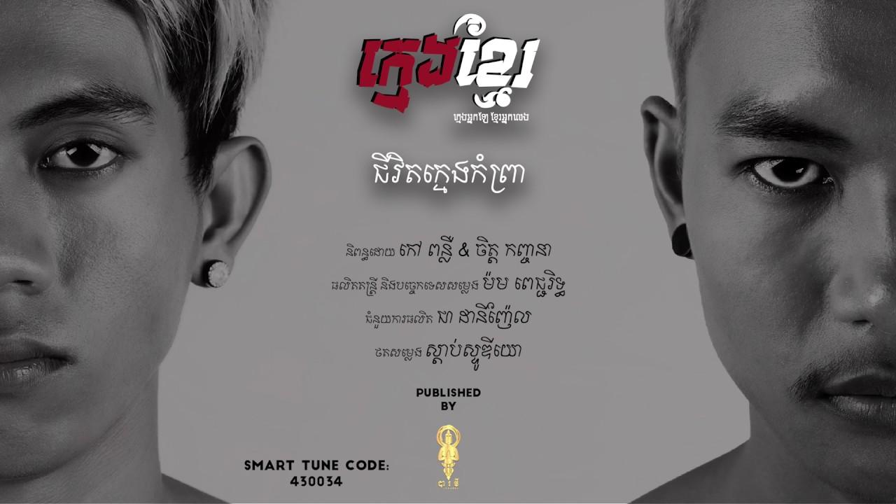 [MY WAY] - ជីវិតក្មេងកំព្រា (Life of Orphan) - ក្មេងខ្មែរ Official Audio