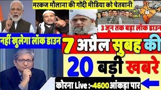 Nonstop News|7 April 2020lआज की ताजा ख़बरें||News Headlines|mausam vibhag aaj weather,sbi,lic,mp