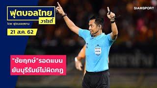 """""""ชัยฤกษ์""""รอดแบน ยันบุรีรัมย์ไม่ผิดกฏ l ฟุตบอลไทยวาไรตี้ LIVE 21-08-62"""