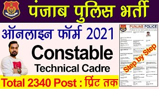 Punjab Police Constable Technical Cadre Online Form 2021 Kaise Bhare   Punjab Police Constable Form