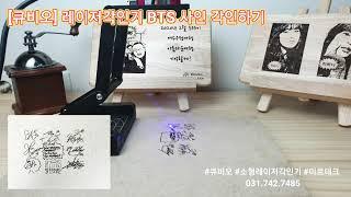 [큐비오] 레이저각인기 BTS사인 각인하기-큐비오 미르…