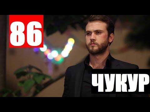 ЧУКУР 86СЕРИЯ РУССКАЯ ОЗВУЧКА. Анонс и дата выхода