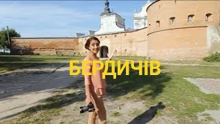 Бердичів - Культовий і неповторний | Україна вражає