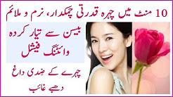 Totkay In Urdu- Miracle Whitening Tip