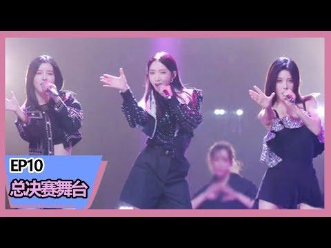 《明日之子第三季》【总决赛】孟美岐、by2默契唱跳《有种》,三人热舞帅炸了