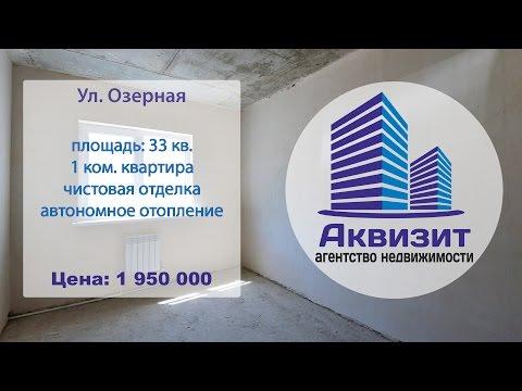 новостройки на озерной улице москва
