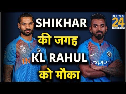 चोटिल Shikhar Dhawan की जगह KL Rahul को मौका
