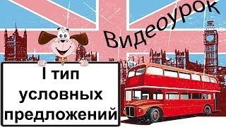 Видеоурок по английскому языку: I тип условных предложений