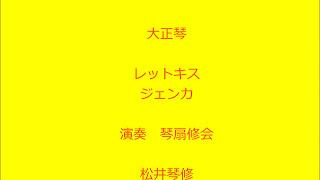 坂本九 - レットキス (ジェンカ)