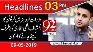 News Headlines | 3:00 PM | 9 May 2019 | 92NewsHD