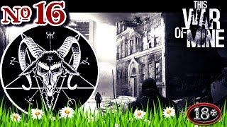 This War of Mine. Прохождение #16 - ◄◄ ЖУТКАЯ ЦЕРКОВЬ ►► ⌘