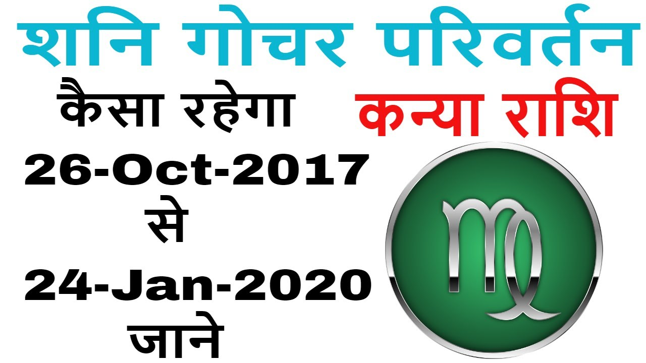 kanya rashi 2017-2020 in hindi - shani gochar parivartan