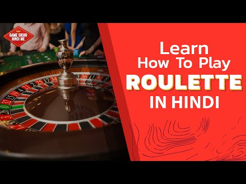 How To Play Roulette Casino Game For Beginners With Betting Tips (in Hindi) | Step By Step Complete