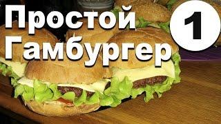 Готовим простой Гамбургер (он же чизбургер)